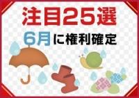 6月に権利確定を迎える『注目優待25選』