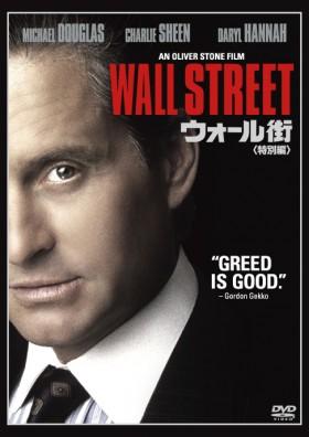 画像/「ウォール街」DVDジャケット写真