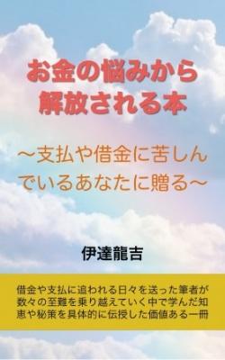 【画像】お金の悩みから解放される本