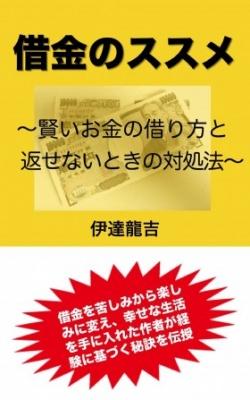 【画像】借金のススメ