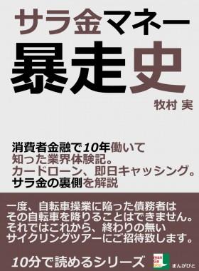 【画像】サラ金マネー暴走史