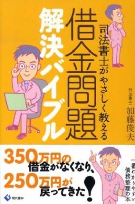 【画像】借金問題解決バイブル