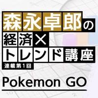 『Pokemon GO』最大の経済効果は一体なに?
