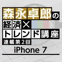 『iPhone7』は日本の文化が世界に広がるきっかけになる!?
