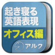 画像/アプリ「オフィス会話表現−[アルク]」のアイコン