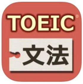 画像/TOEIC文法のアイコン
