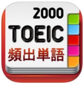 画像/TOEICの最頻出語2000語のアイコン