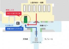 【画像】ポケットチェンジ設置マップ