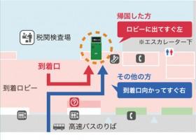 【画像】ポケットチェンジ設置場所(福岡空港国際線ターミナル)