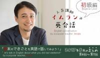 イムランの「週末のできごとを英語で話してみよう!」<初級編>/第4〜7回