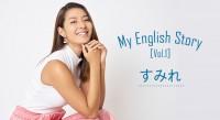 すみれインタビュー「MY ENGLISH STORY」Vol.1
