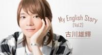 古川雄輝インタビュー「MY ENGLISH STORY」Vol.2