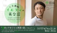 イムランの「週末のできごとを英語で話してみよう!」<中級編>/第8〜11回