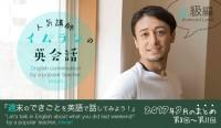 イムランの「週末のできごとを英語で話してみよう!」<上級編>/第8〜11回