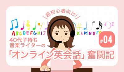 「オンライン英会話」奮闘記