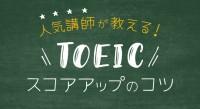 【早川幸治先生(1)】TOEIC人気講師が教えるスコアアップのコツ