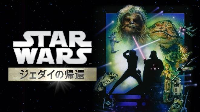 Star Wars: Return of the Jedi(C)& TM 2015 Lucasfilm Ltd. All Rights Reserved.