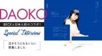 日本人初、BECKとコラボしたDAOKOが感じた英語の必要性