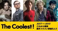 『キングスマン』に『アベンジャーズ』! 2018年、注目の海外イケメン俳優5人