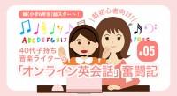 「オンライン英会話」奮闘記 #05 〜ついに娘編に突入〜