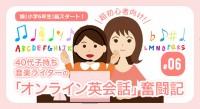 「オンライン英会話」奮闘記 #06 〜娘が初のスカイプレッスンに挑戦〜