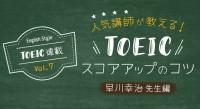 【早川幸治先生(7)】TOEIC人気講師が教えるスコアアップのコツ