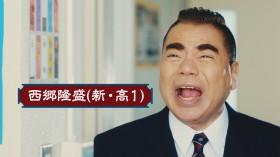 新CM 高校講座「新大学入試」篇