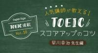 【早川幸治先生(10)】TOEIC人気講師が教えるスコアアップのコツ