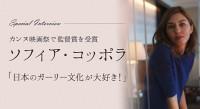 """ソフィア・コッポラ監督、来日中の""""モンチッチ""""でガーリー文化に目覚める"""