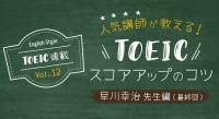 【早川幸治先生(12)】TOEIC人気講師が教えるスコアアップのコツ