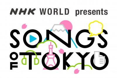 年始に放送された『NHKWORLD presents SONGS OF TOKYO』