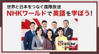 学生やビジネスパーソンも注目、国際放送NHKワールドが英語学習で使える理由