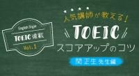 【関正生先生(1)】TOEIC人気講師が教えるスコアアップのコツ