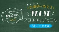 【関正生先生(2)】TOEIC人気講師が教えるスコアアップのコツ