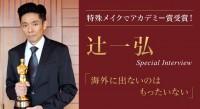 英語の文通から始まった…辻一弘が特殊メイクでアカデミー賞を受賞するまで