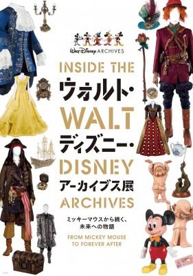 展覧会『ウォルト・ディズニー・アーカイブス展〜ミッキーマウスから続く、未来への物語〜』ロゴ(C)Disney