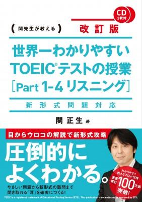 『世界一わかりやすいTOEICテストの授業 Part1−4 リスニング』(KADOKAWA)