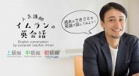 <上級編>第34〜37回/イムランの「週末のできごとを英語で話してみよう!」
