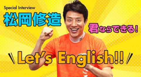 松岡修造が実践した英語が「できる!」方法は? 羽生や錦織ら一流選手の意外な顔も