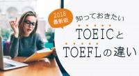 【2018年最新版】知っておきたい、TOEICとTOEFLの違い