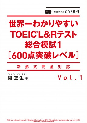 『CD2枚付 世界一わかりやすいTOEIC L&Rテスト総合模試1[600点突破レベル]』(KADOKAWA/税抜1900円/5月19日発売)