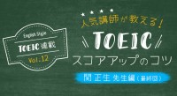 TOEICのカリスマ講師が指南! 英語力を持続させるには継続学習が必要