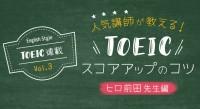TOEIC指導者による「海外経験をTOEICスコアに活かす方法」