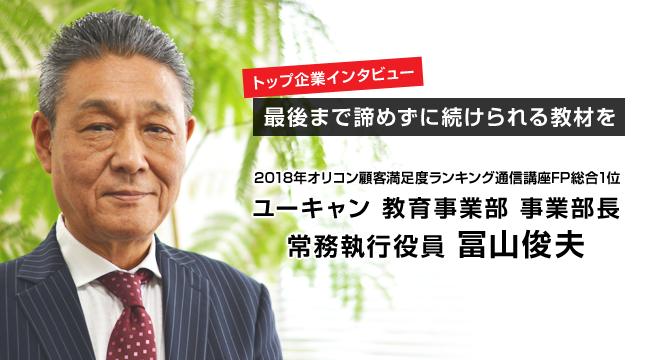 ユーキャン冨山俊夫氏ヘッダー