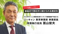ユーキャン常務執行役員 冨山俊夫氏インタビュー 通信講座は「いかに続けられる仕組みを作るか」