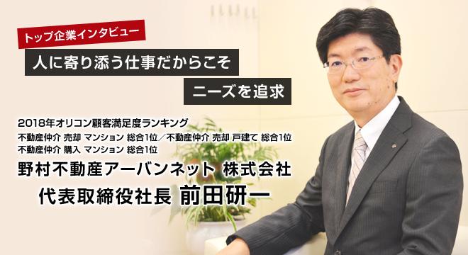 野村不動産アーバンネット前田研一社長インタビュー