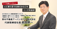 野村の仲介+ 前田研一社長インタビュー「実績以上に顧客満足重視」