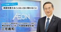 英会話イーオン 三宅義和社長インタビュー「日本人に合った学習法を実践」