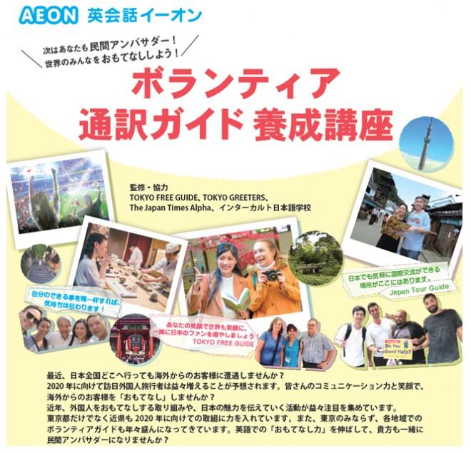 ボランティア通訳ガイド養成講座(写真はイーオン公式HPより)