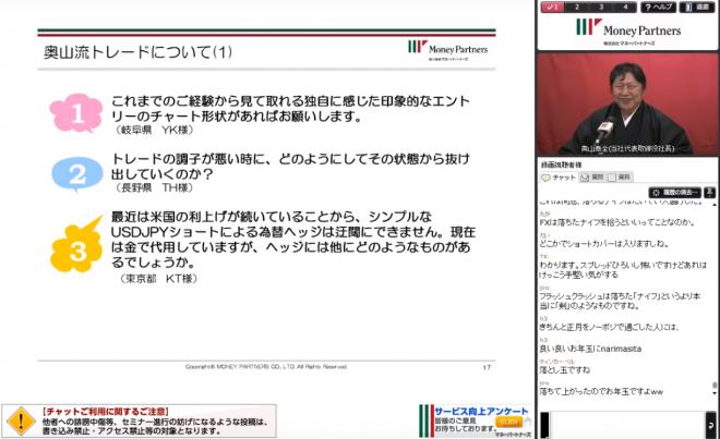 マネーパートナーズ様_セミナーチャット画面